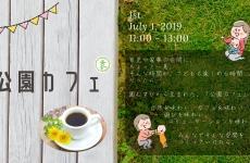 7月は豪華2本立て!舟橋村「オレンジパーク」で家族みんなが楽しめる園むすびイベント開催♪
