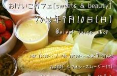 【7/10開催】viva! juice shopのおけいこカフェに参加しよう!