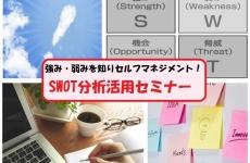 【12/5・12開催】起業ママにおすすめ。SWOT分析活用セミナー開催