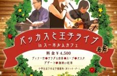 【11/29開催】小学生以下無料♡バッカスと王子クリスマスライブinスーホルムカフェ