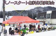 【1/14(日)開催】親子でエンジョイ♪「スノースクート&スノーストライダー」を体験せよ♡