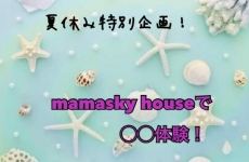 夏休み特別企画!mamasky houseで○○体験♡スケジュール一覧