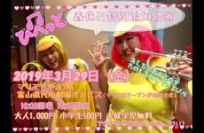 【3/29(金)】特別追加公演決定!『ぴぺっと』の赤ちゃんから楽しめるクラシックコンサート