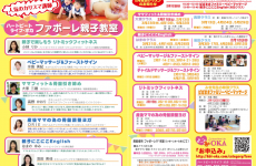 ハートビートライフ・オカ「ファボーレ親子教室」最新情報♡