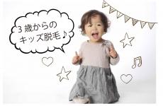 【4/28(土)まで】超話題!「キッズ脱毛」&「ハイジニーナ脱毛」お試しキャンペーン!