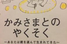 【11/20(水)・21(木)・24(日)開催】「かみさまとのやくそく 〜あなたは親を選んで生まれてきた〜」上映会