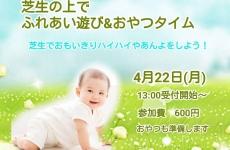 【ベビーママ必見!】元保育士がつくる大人気教室「ひまわり」4月開催スケジュール公開♡