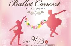 貴重な機会♡ 9/23(祝)は、バレエを無料で見にいこう!