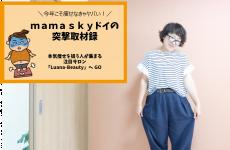 【突撃取材①】mamaskyドイの実体験録!痩せ体質は作れる♡