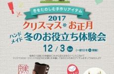 【12/3(日)開催】クリスマス・お正月 ハンドメイドの体験会♡