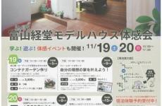 【11/19(土)20(日)】「こんな家に住みたい♡」を叶えてくれる、体感イベント開催♪