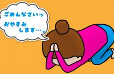 【mamasky house臨時休業のおしらせ】