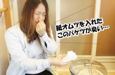 【家庭の臭い対策に<消臭フィルター>体当たり検証】超手軽!使用済み紙オムツの処理法見つけました♪