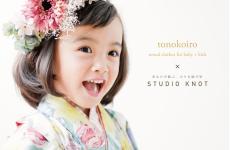 【8/31(金)・9/1(土)開催】tonokoiro×STUDIO KNOT 753撮影会開催!