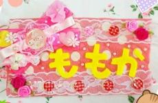 【7/22開催】婦中町でねんねアートの会11 byねんねアートin富山