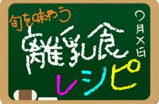 旬を味わう離乳食レシピ 2015.12