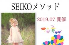 【7/17(水)mamaskyhouseにて】ママさん必見!!  知ってて損はない 「子どもが素直に育つ」SEIKOメソッドを学ぼう!