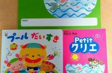 【7/20(金)【満席】・21(土)開催】0・1・2歳のための「Petit Pas」に親子参加しよう
