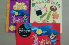 【9/20(木)・21(金)・22(土)開催】0・1・2歳のための「Petit Pas(プティパ)」に親子参加しよう