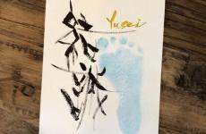 満席【9/13(木)mamaskyhouseにて】 敬老の日にも♡「手形とお名前書でアート作品を作ろう!」