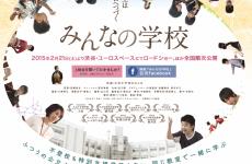 最新情報追加! 【10/22公開決定!】全てのママに見てほしい、映画「みんなの学校」上映会