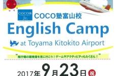 富山にいながら空港で「海外体験」~English Camp~のお知らせ