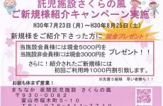 【7/23(月)~8/25(土)まで実施】新規の方紹介キャンペーン