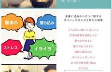 【7/20(金)開催】幸せを作る食事セミナー