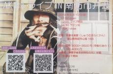 【5/10(金)開催】0歳~100歳まで参加OK!年齢制限なしの『AKIRA』ライブイベント!