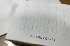 バレンタインにおすすめ!梅の花から発売中の「豆腐ショコラ」がすごい!