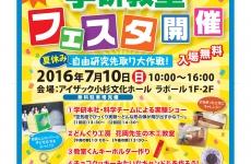 自由研究を先取り♪ 7/10(日)「第4回学研教室フェスタ」開催!