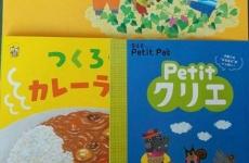 【11/15(木)・11/16(金)開催】0・1・2歳のための「Petit Pas(プティパ)」に親子で参加しよう