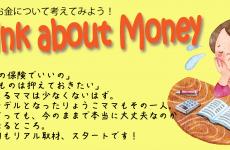 富山 子育て お金|【第4弾】ママの保険悩みNo.1「出来る限り保険料は抑えたい」の話。