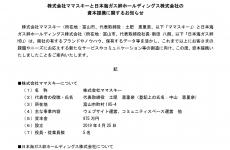 株式会社ママスキーと日本海ガス絆ホールディングス株式会社の資本提携に関するお知らせ