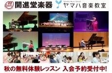 【1歳児~】県内22会場!音楽を始めるならココから♡秋の無料体験レッスン開催!