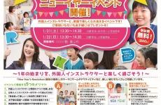 【1/21(土)開催】英語を楽しむ『ニューイヤーイベント』開催!