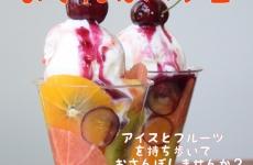 【6/8から新発売!!】フルーツを詰め込んだ「おさんぽぱふぇ」片手にお散歩しよう♪