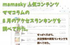 富山のママの「人気」が分かる! 8月のアクセスランキングを調べてみた。