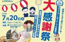 【7/20(土)開催】家族で1日遊べる楽しい企画がいっぱい!オダケホームの「夏祭り」に行こう♪