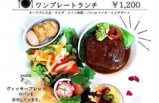 小上がりのある高岡市のカフェ「ケイル」ランチメニューがリニューアル♪