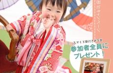 【2/16~3/29まで】初めての節句は和装で撮影しよう!スタジオbeの「桃の節句キャンペーン」
