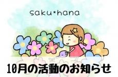 【10/10(木)mamaskyhouseにて】楽しくおしゃべりしよう♪「ハンデっこママ交流会」定期開催