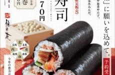 【2/1(金)~2/3(日)限定販売】『梅の花』食べごたえ抜群の「恵方寿司」予約受付中!