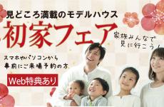 【新年1/2~】この春からマイホーム入居も夢じゃない!初家フェア開催