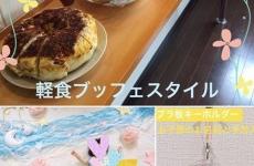 【7/7(日)開催】ワークショップと軽食バイキングにねんねアートも楽しめる七夕イベント★