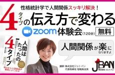【10/14〜22限定】出版記念企画!自宅からでも参加できちゃうzoomカウンセリングセミナー!