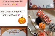 【10/28(月)開催】Halloween企画!可愛い写真を撮って更に可愛くデコレーション!