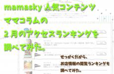 富山のママの「人気」が分かる! 2月のアクセスランキングを調べてみた。