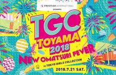 【TGC富山2018開催!】夢の舞台でモデルさんと一緒に歩ける!キッズモデル募集
