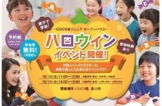 【無料イベント】ハローウィンで英語に楽しく触れよう!